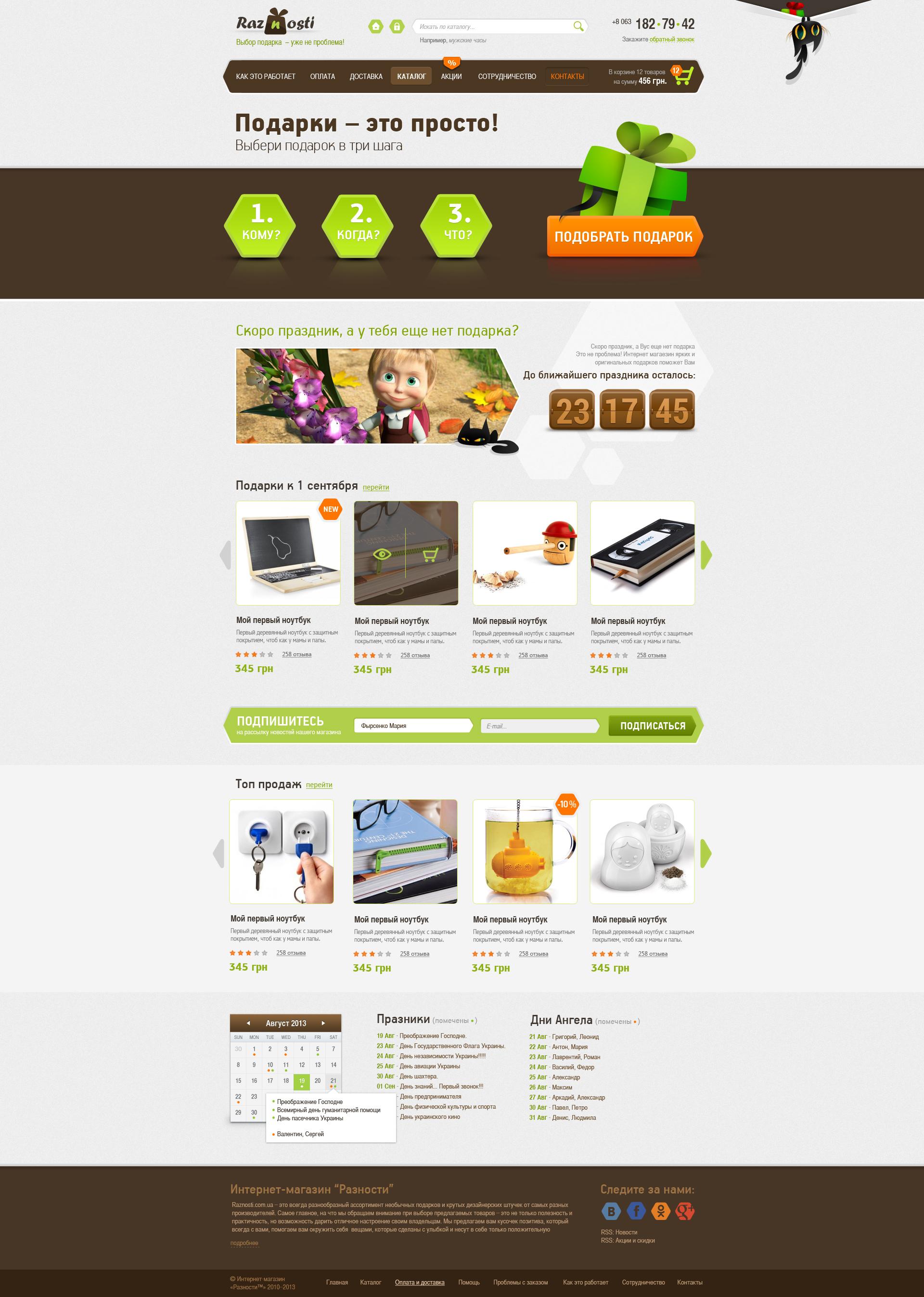 Сайты магазинов подарков в москве