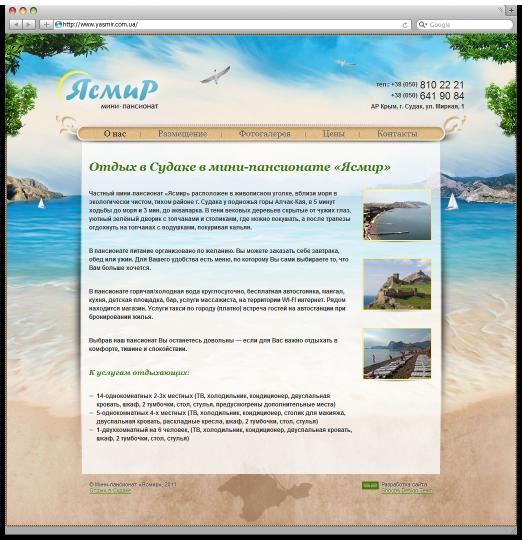Разработка сайта для мини-пансионата (Сайт под ключ) - фри-ланс
