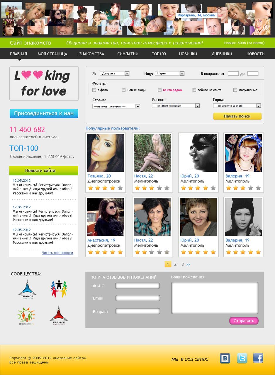 Сайты знакомств онлайн секса 4 фотография