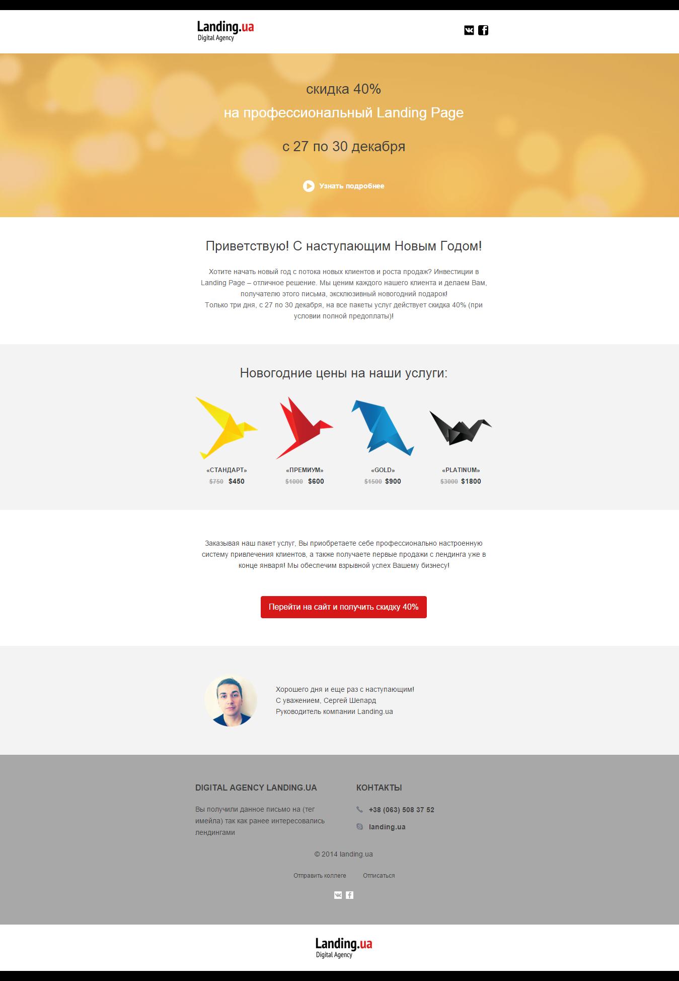 MakeMail - шаблоны для email рассылки