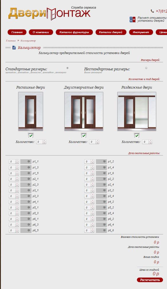 расчета стоимости стальной двери