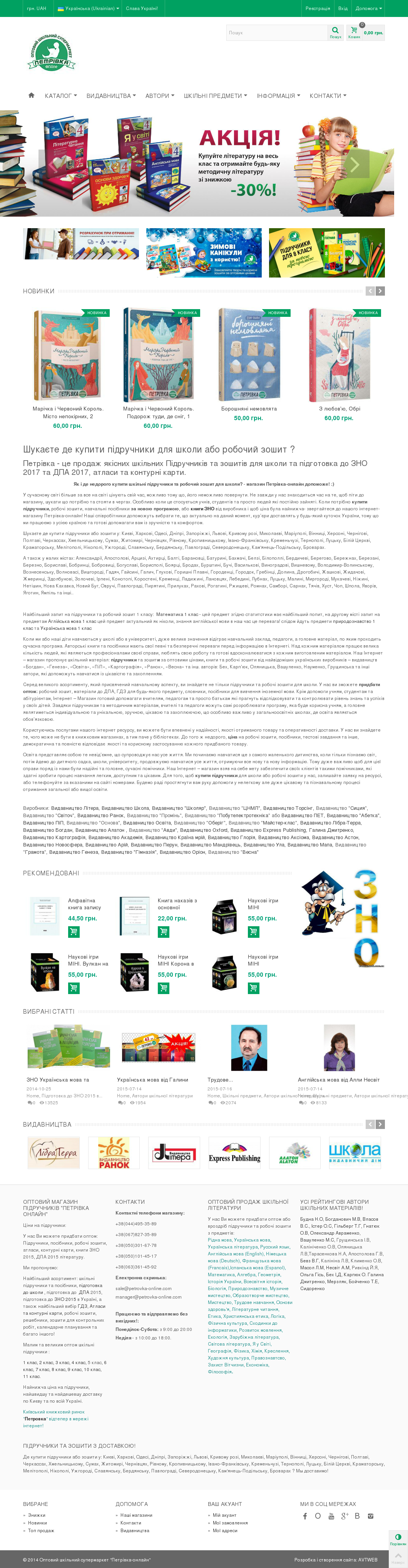 Ugledar: a selection of sites