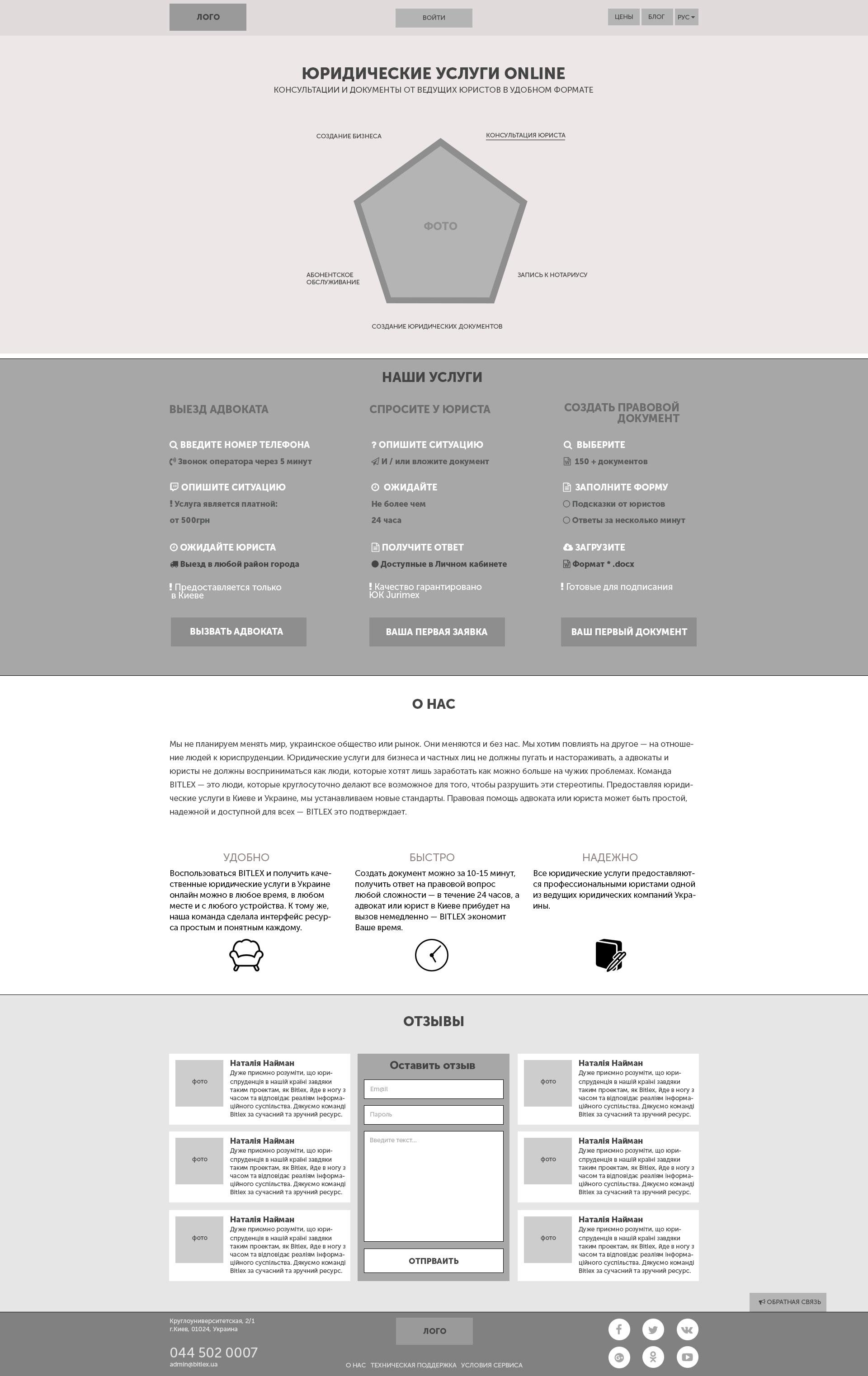 Дизайн сайта прототип