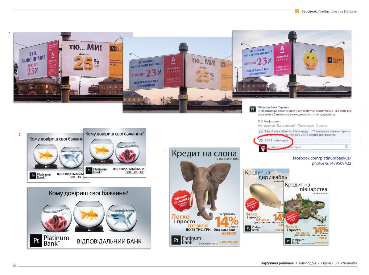 Платинум банк интернет реклама изготовление сайтов за 1 неделю интернет реклама поддержка eegames