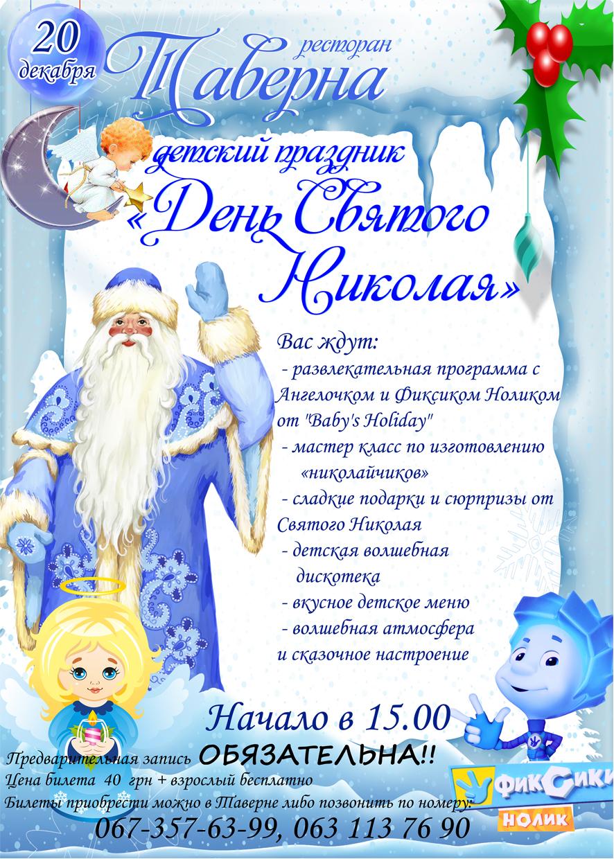 Афиша приглашение на праздник