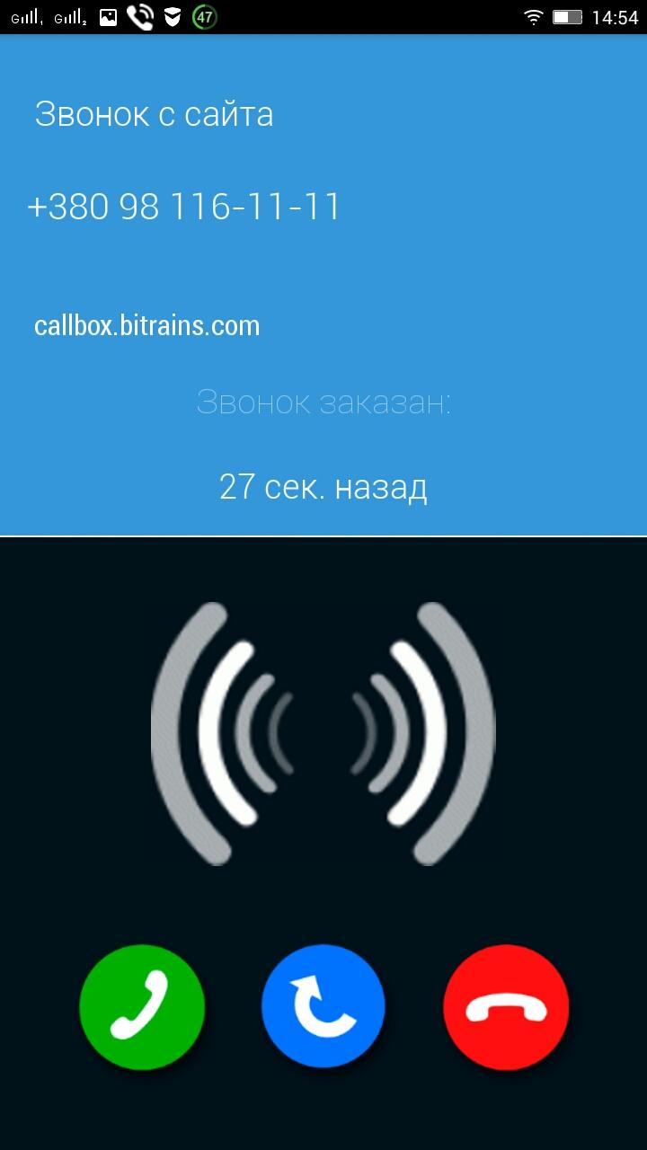 код заказа обратного звонка