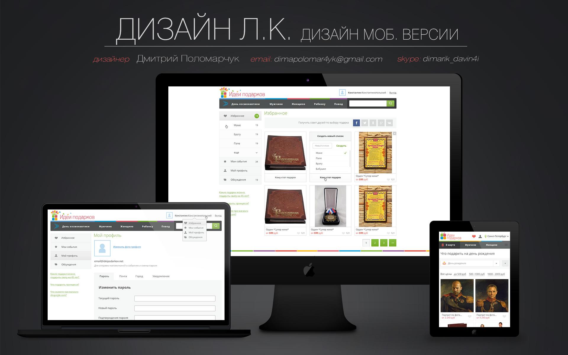 Дизайн личного сайта