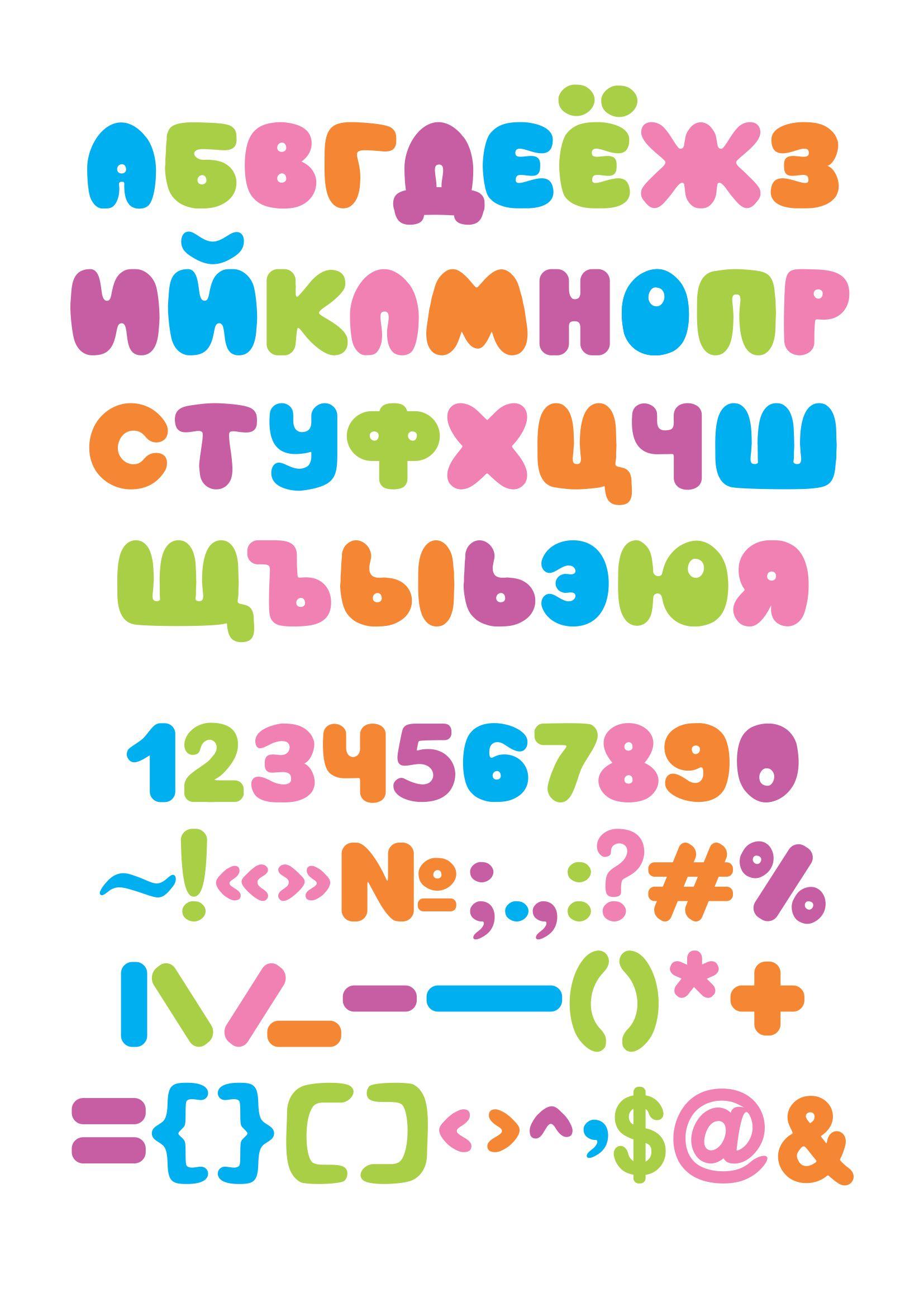 Шрифт в детской книге