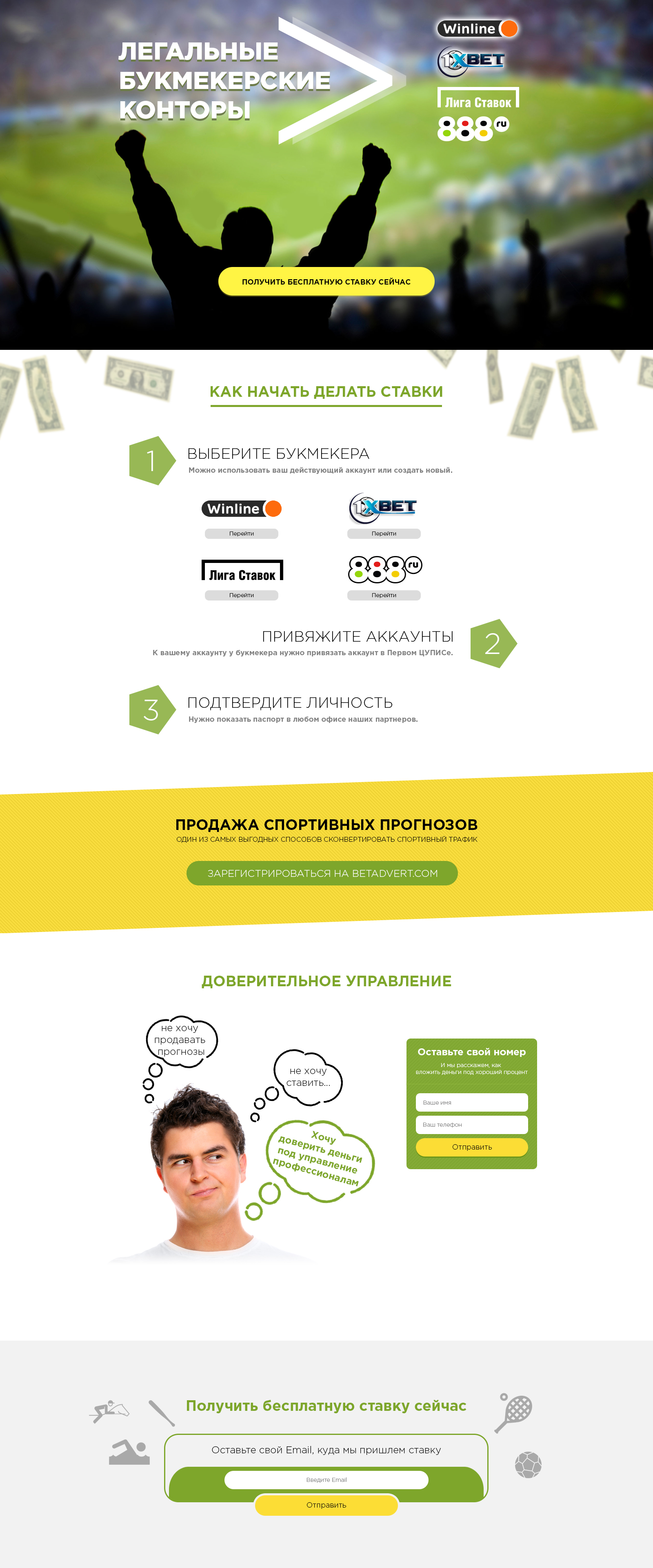 Париматч украина ставки на спорт
