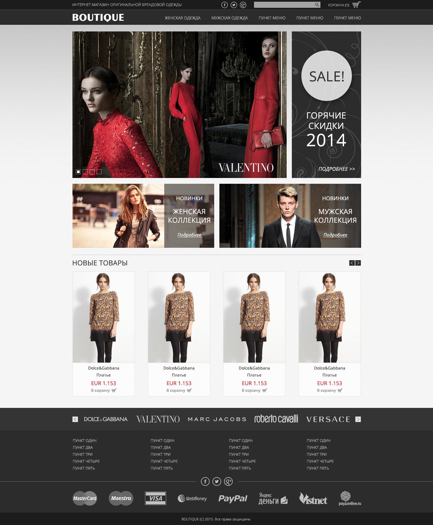 Сайты Распродаж Брендовой Одежды