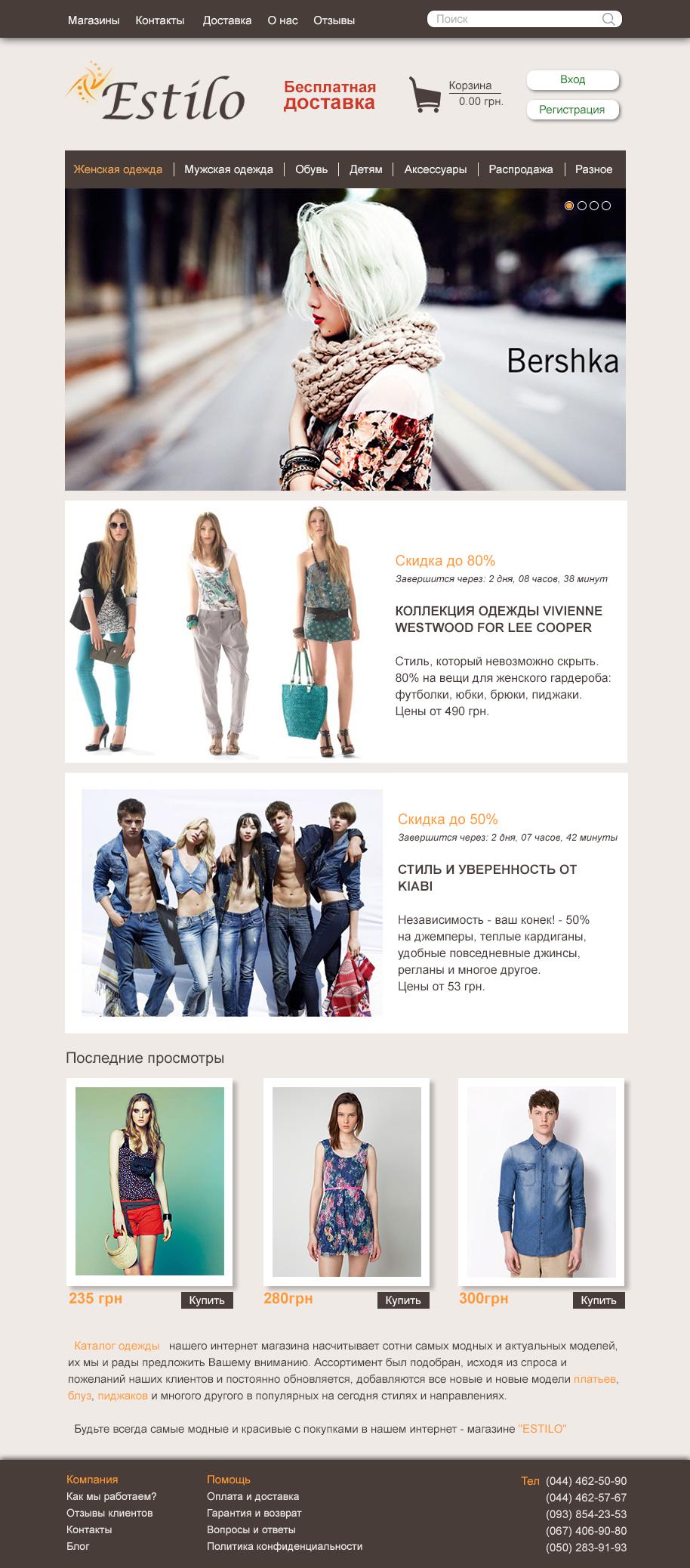 Сайт модной одежды интернет магазин