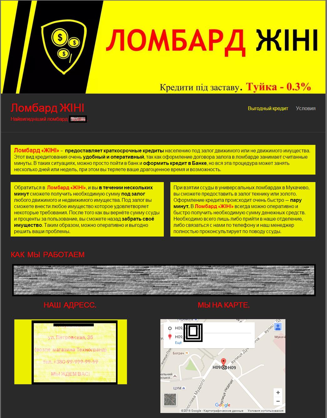 Создание и продвижение сайта под ключ ногинск
