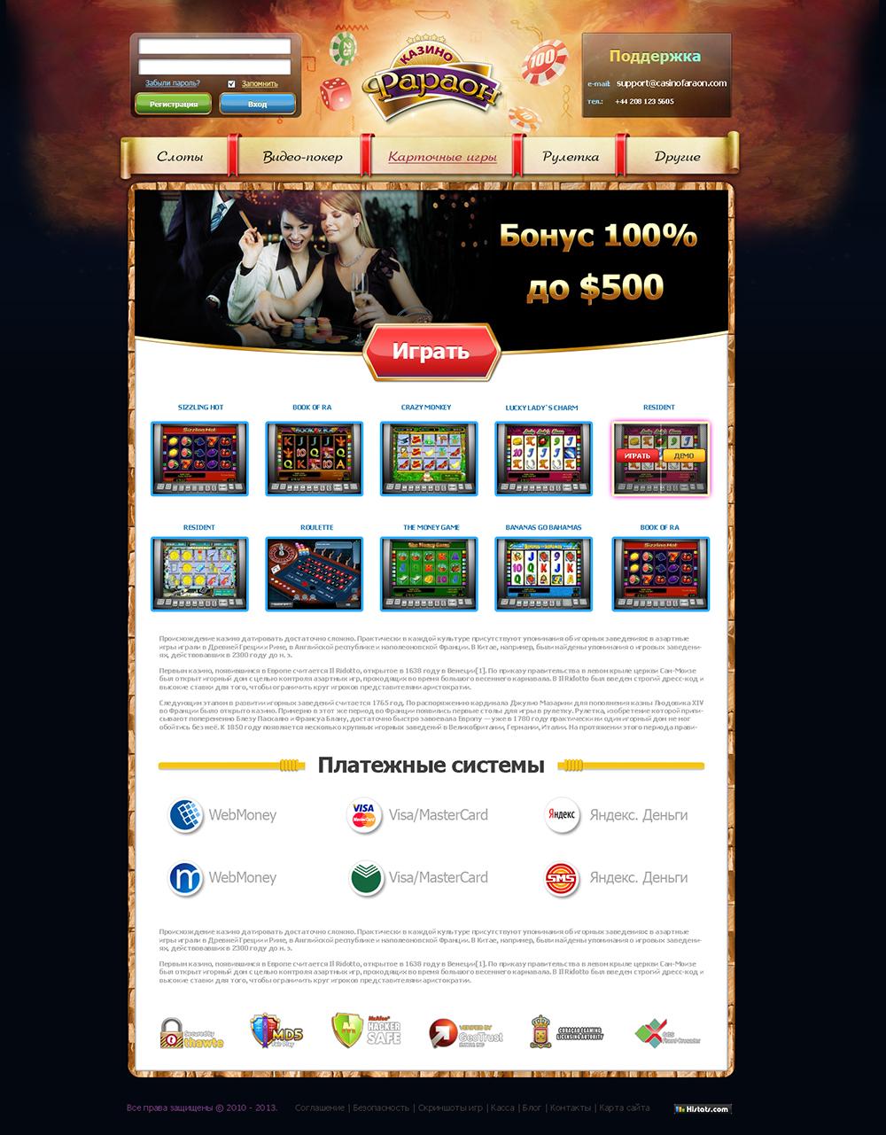 Движок для сайта азартных игр как сделать чтобы работал php баннер на сайте
