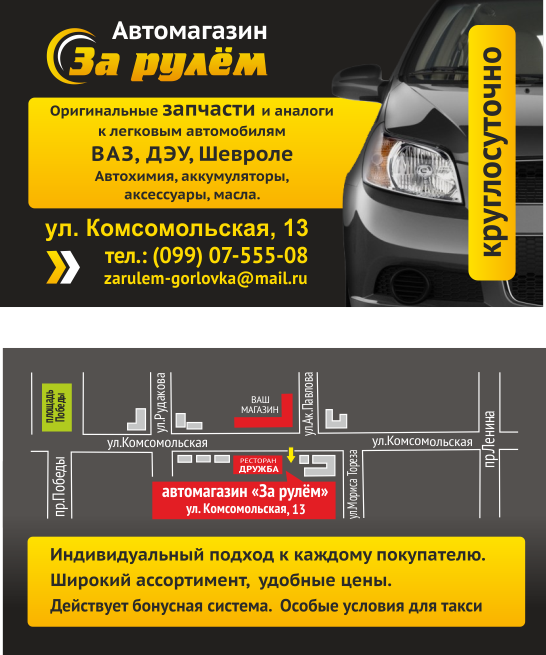 Визитки для автосервиса, ремонт авто