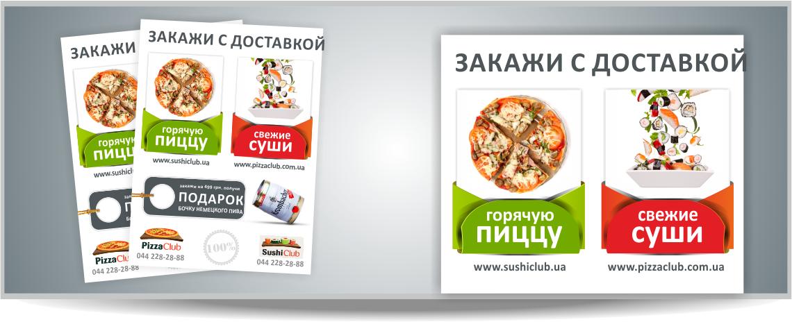 Макет листовки как сделать - Naturapura.ru