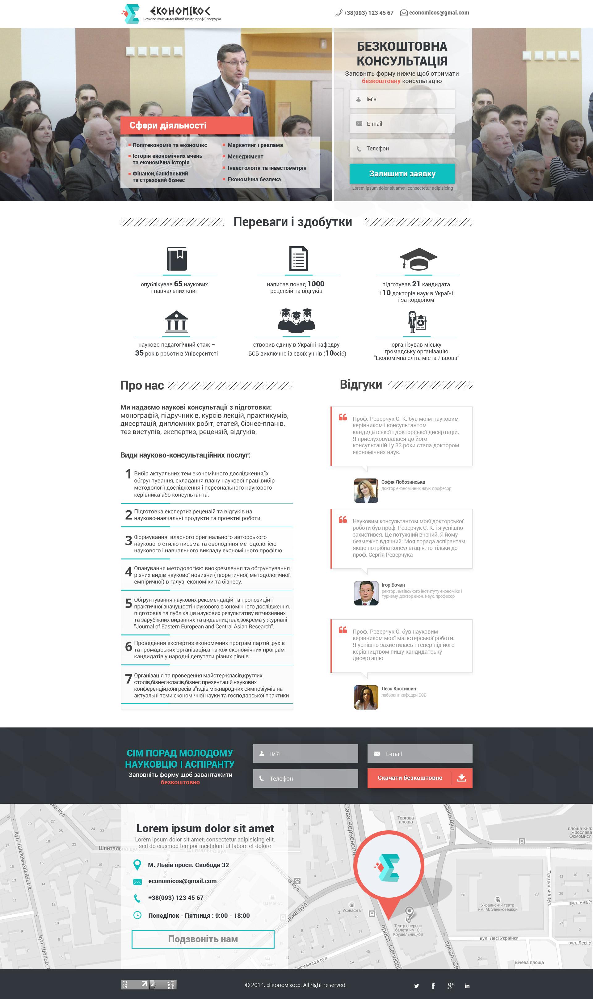 Создание landing page html css