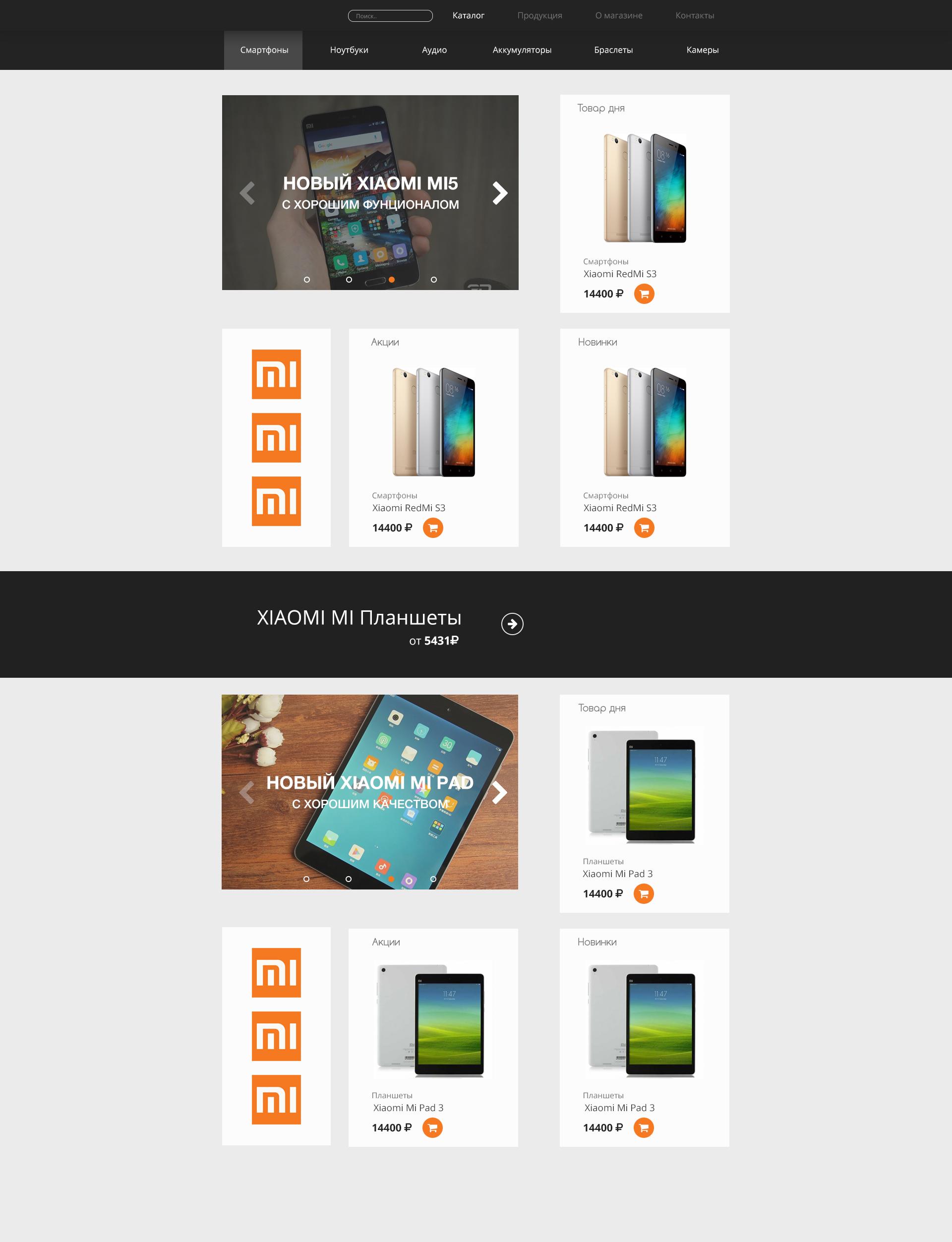 Дизайн для сайта интернет магазина