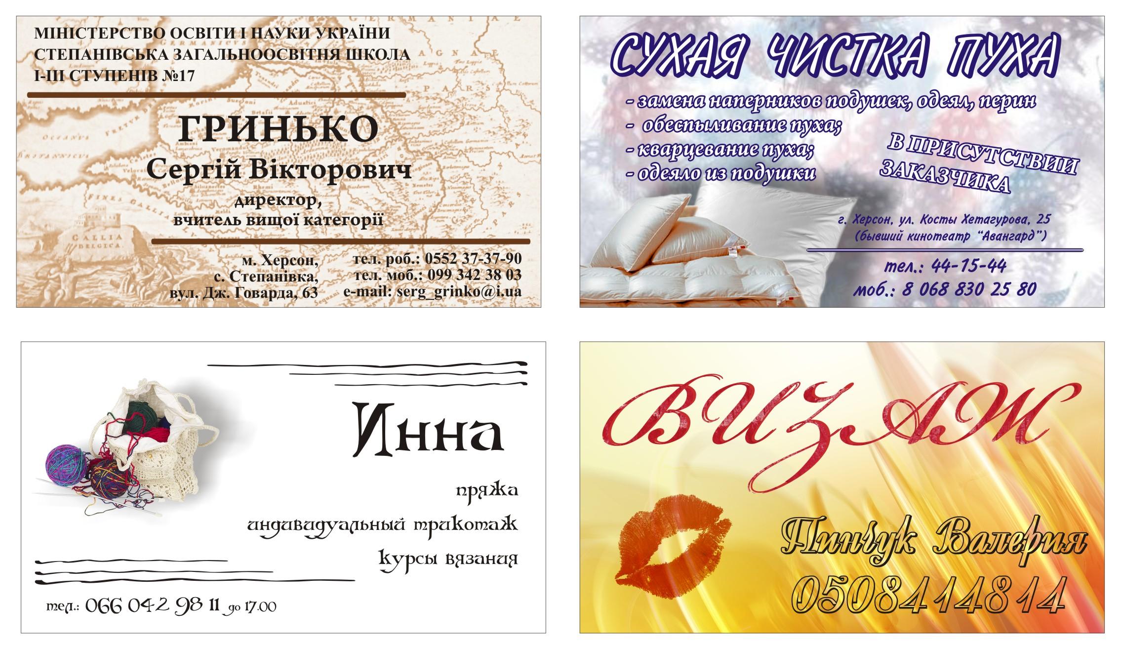 Образец визитки как сделать