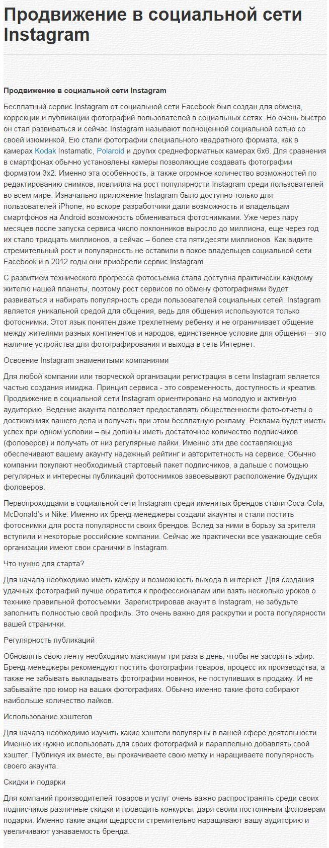 продвижение в инстаграме киев