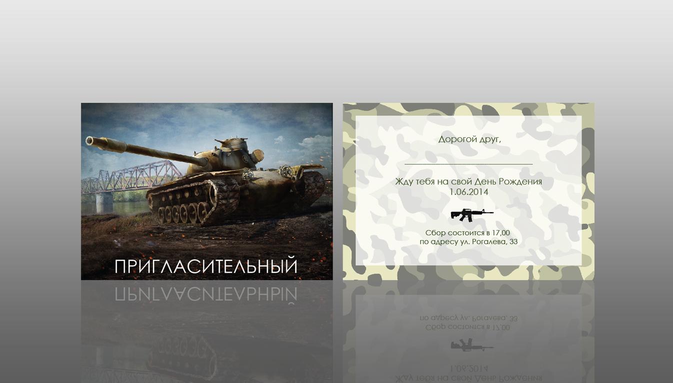 Приглашения с танками