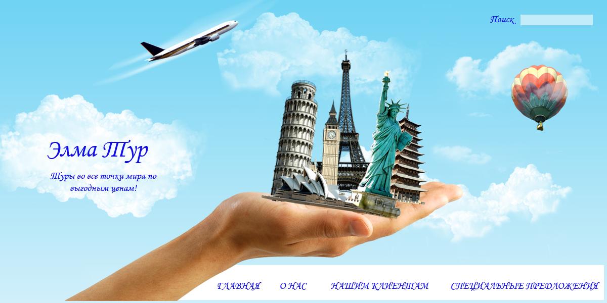 Реклама на туристических сайтах elama яндекс директ