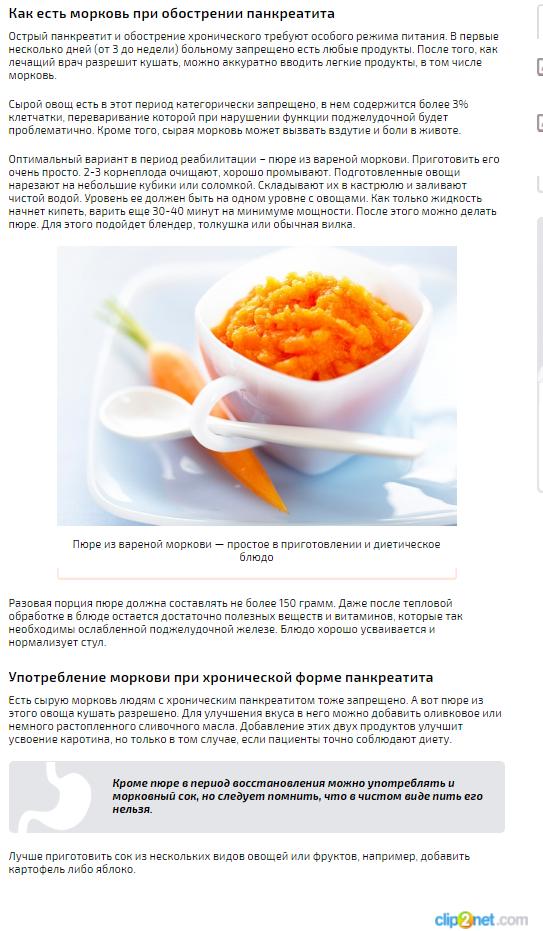 Рецепты блюд для больных хроническим и острым панкреатитом