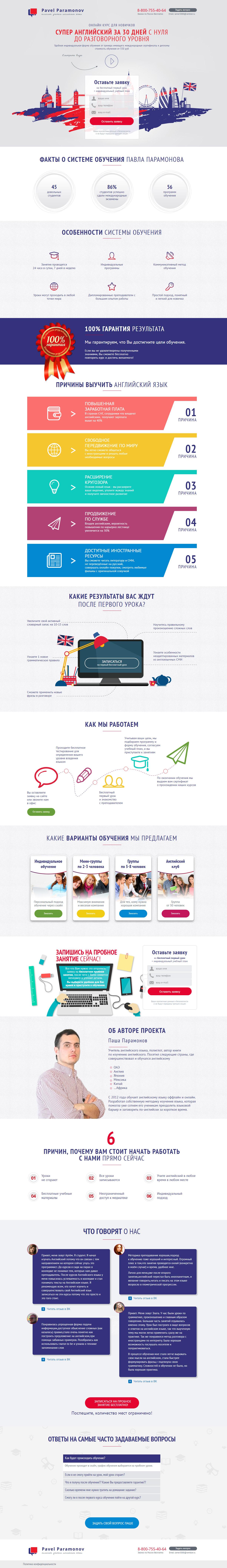 Дизайн сайтов обучение бесплатно