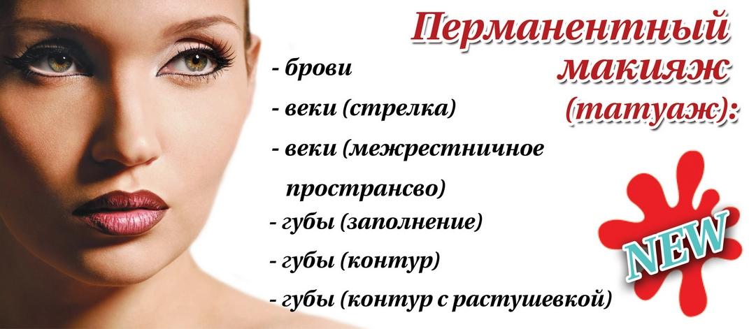 Перманентный макияж для визиток