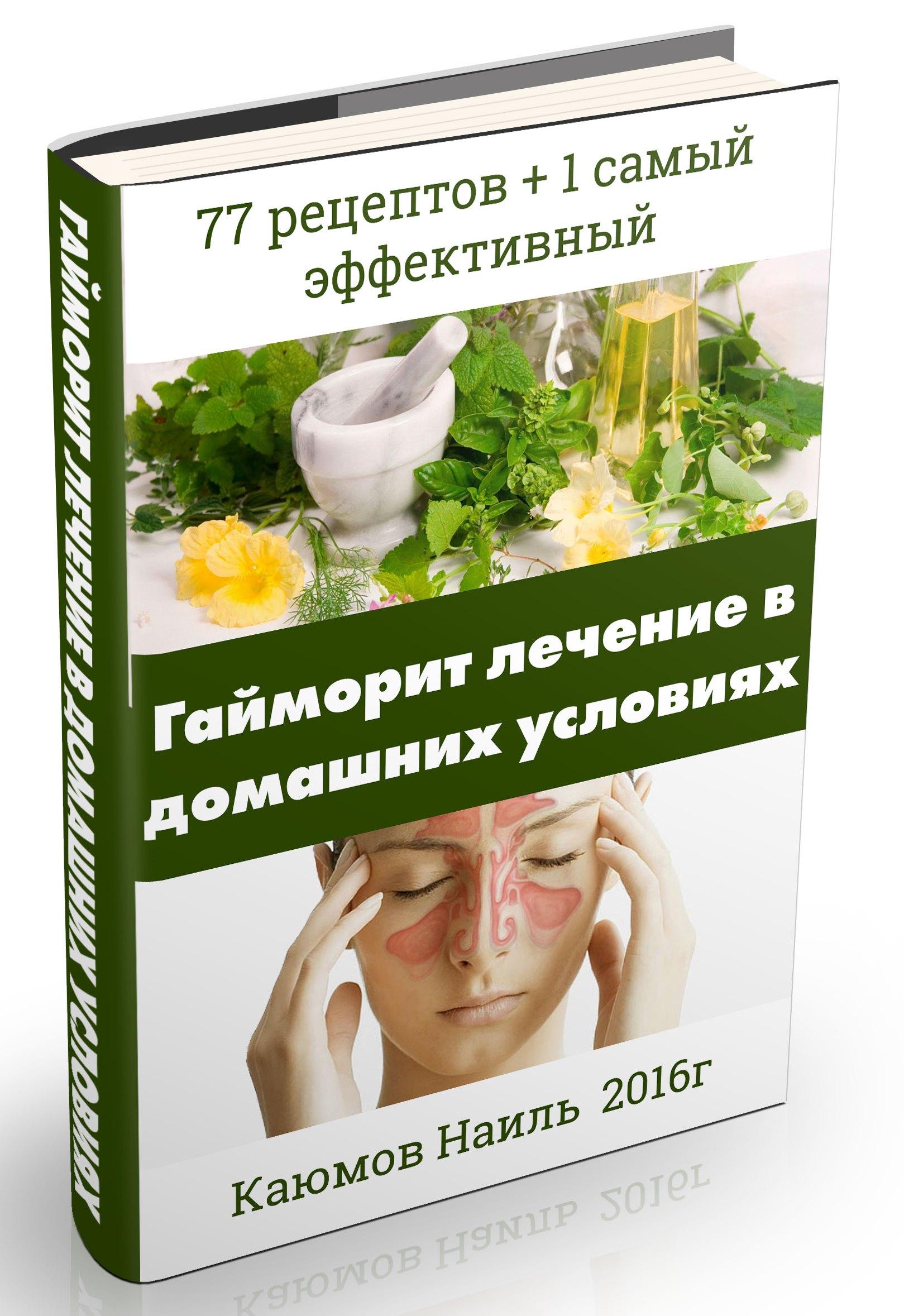 Эффективное лечения гайморита в домашних условиях