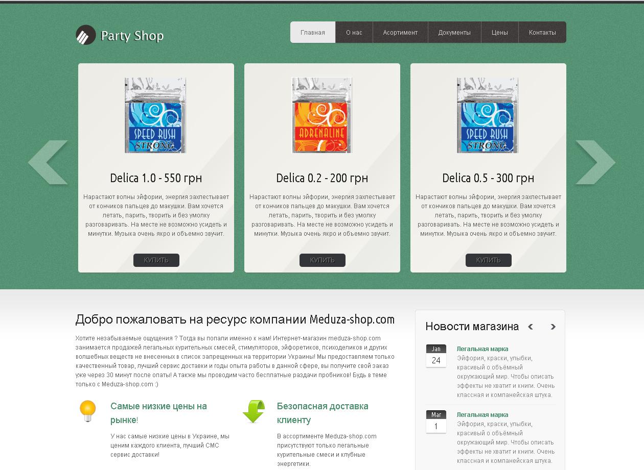 Конкурс сайтов на html