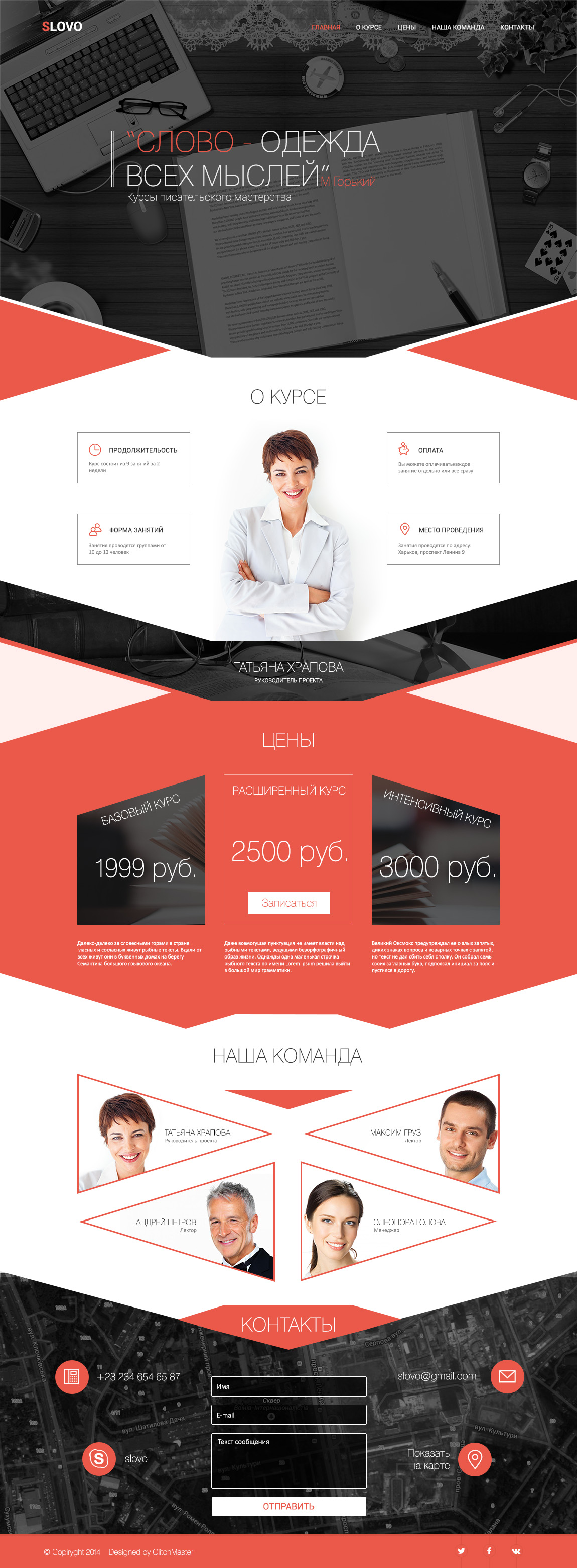 Дизайн сайтов онлайн
