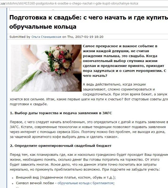 К чему мужчине снится подготовка к свадьбе