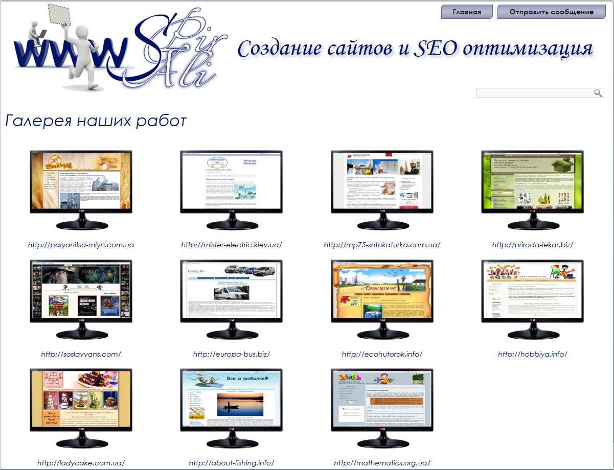Создание и продвижение сайтов в челябинске