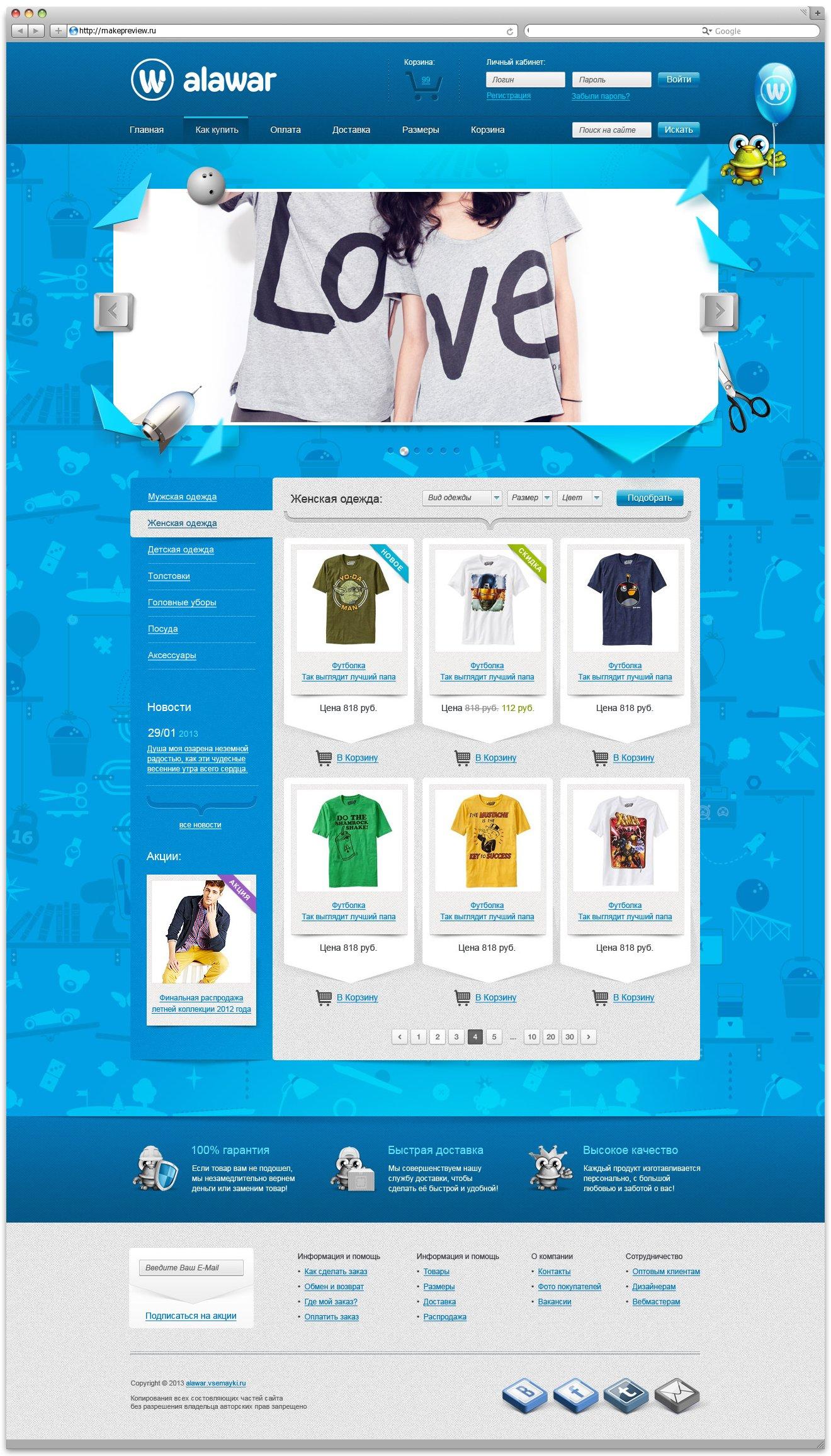 Дизайн сайтов программы