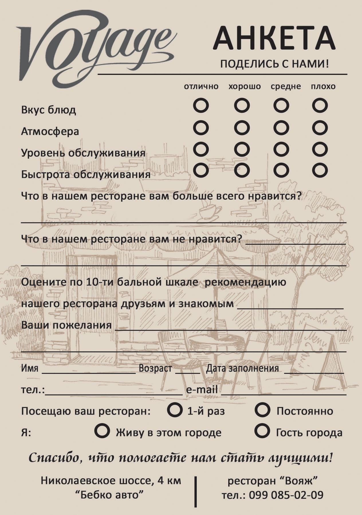 позаботимся Вопросы для анкеты для ресторана впереди