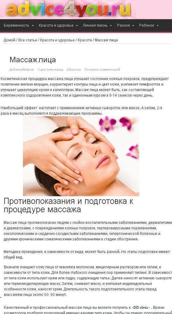 вакуумный массаж при дцп