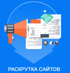 Лучшие раскрутка сайтов на сайте proxy server купить