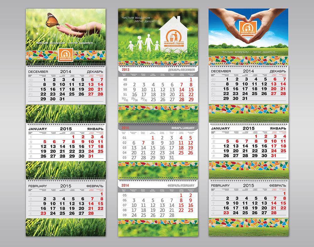 Южный календарь 2010  -