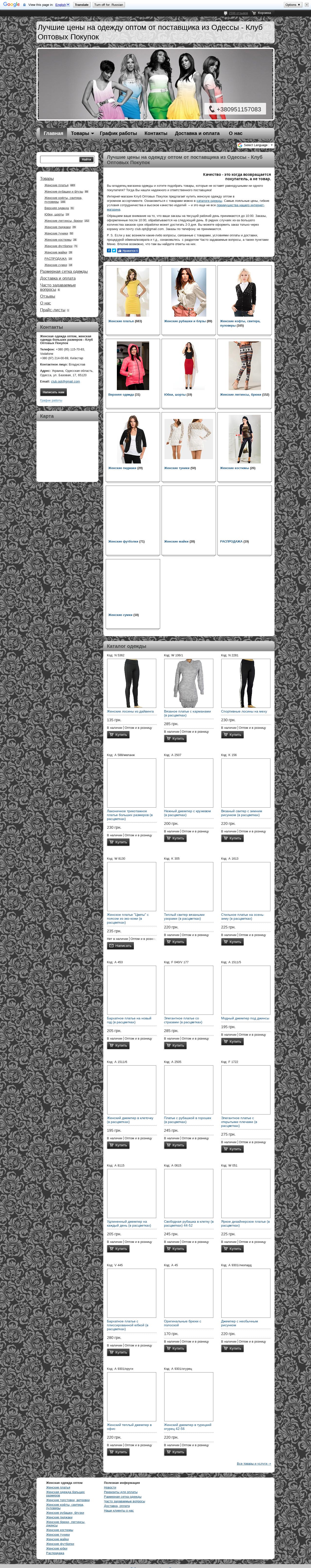 наполнение товаром интернет магазина на площадке prom.ua • Фриланс ... a0906985c2214