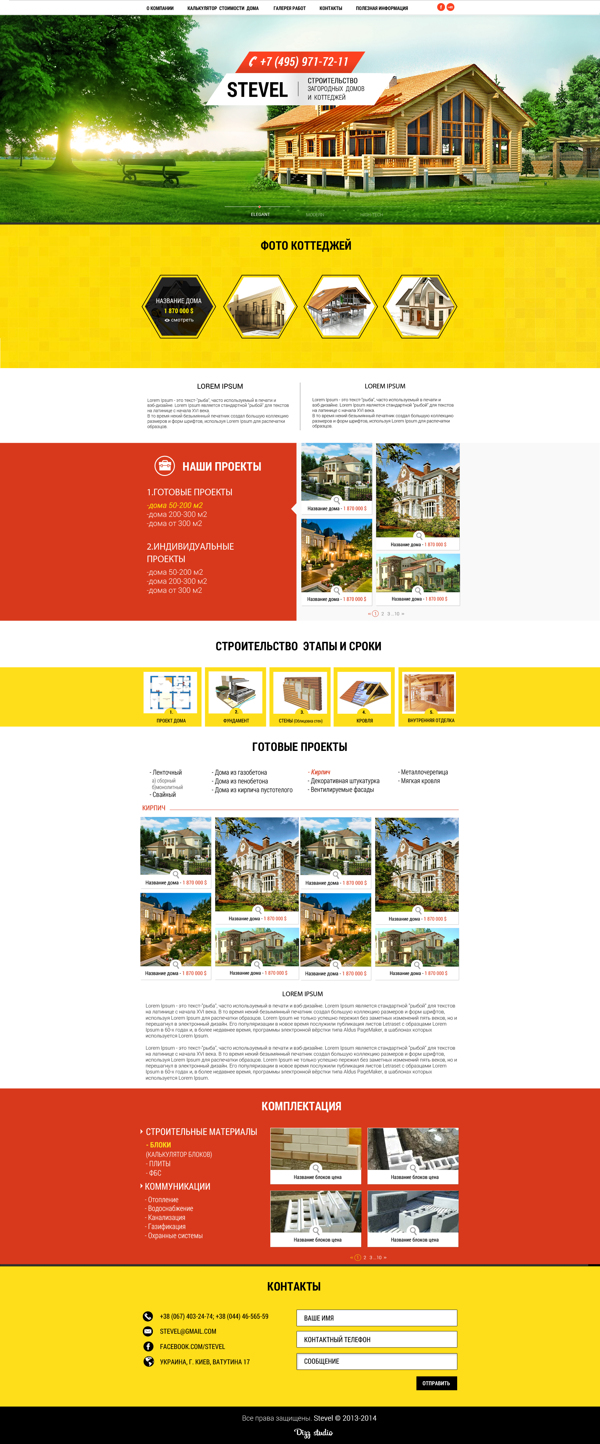 Дизайн сайтов каталог