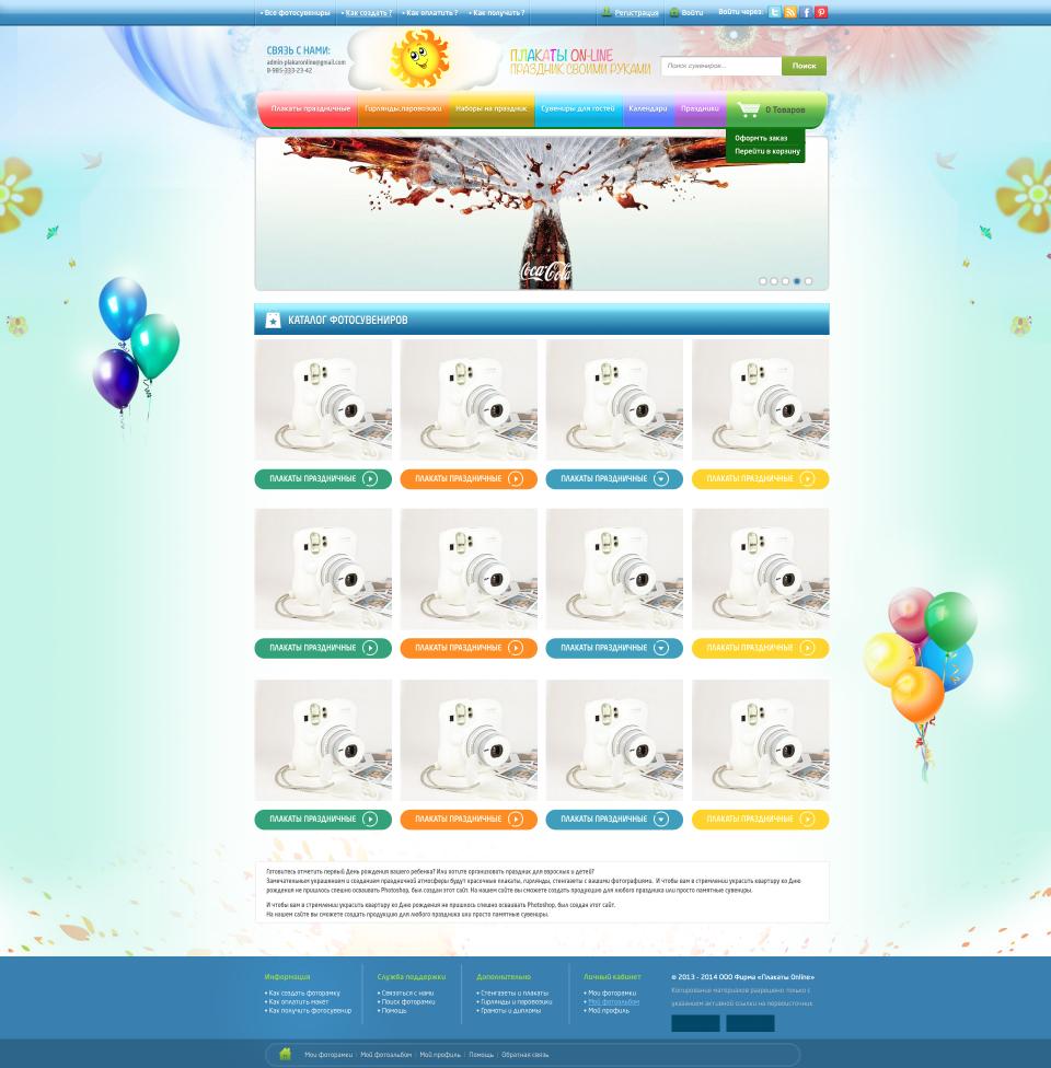 Дизайн игровых сайтов