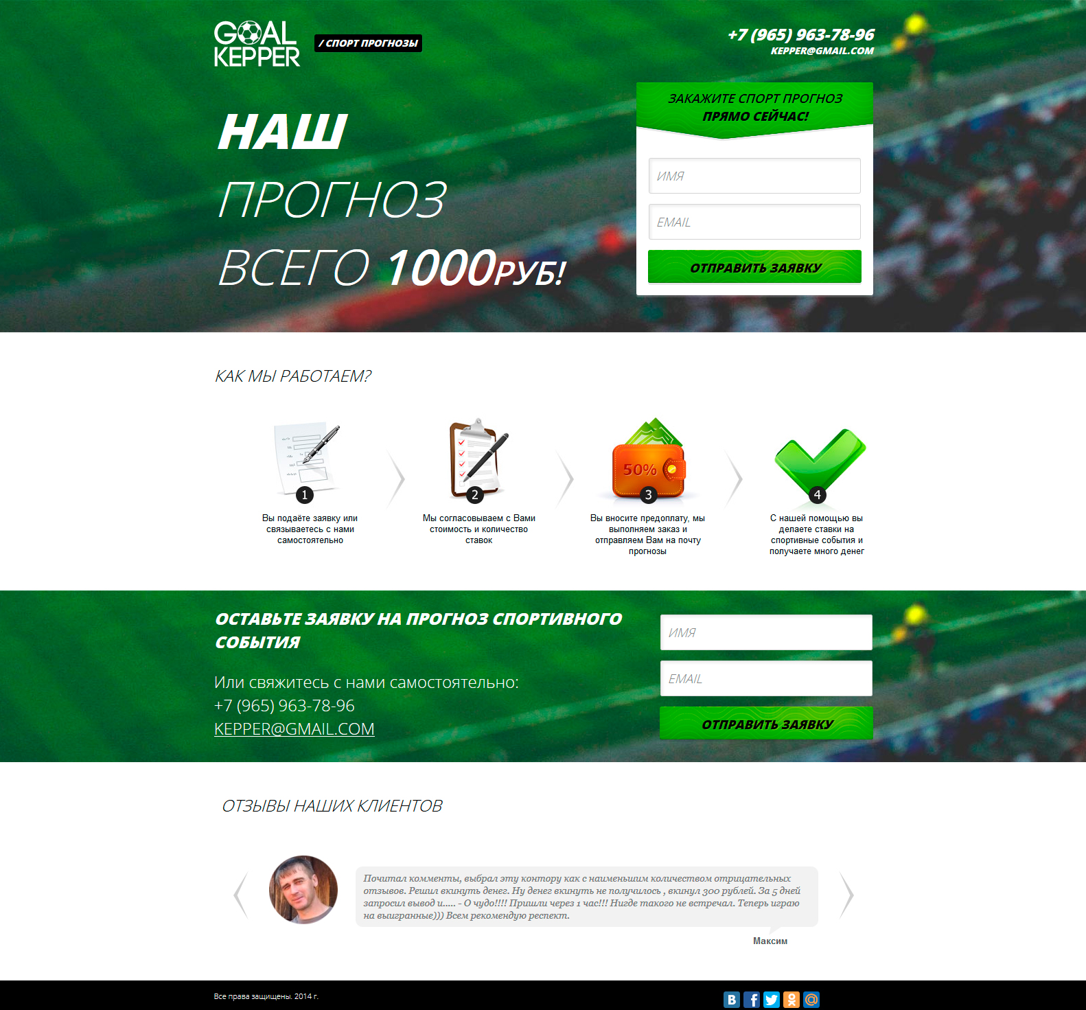 Прогноз спортивный клуб в Березнике,Белоусово,Вавоже