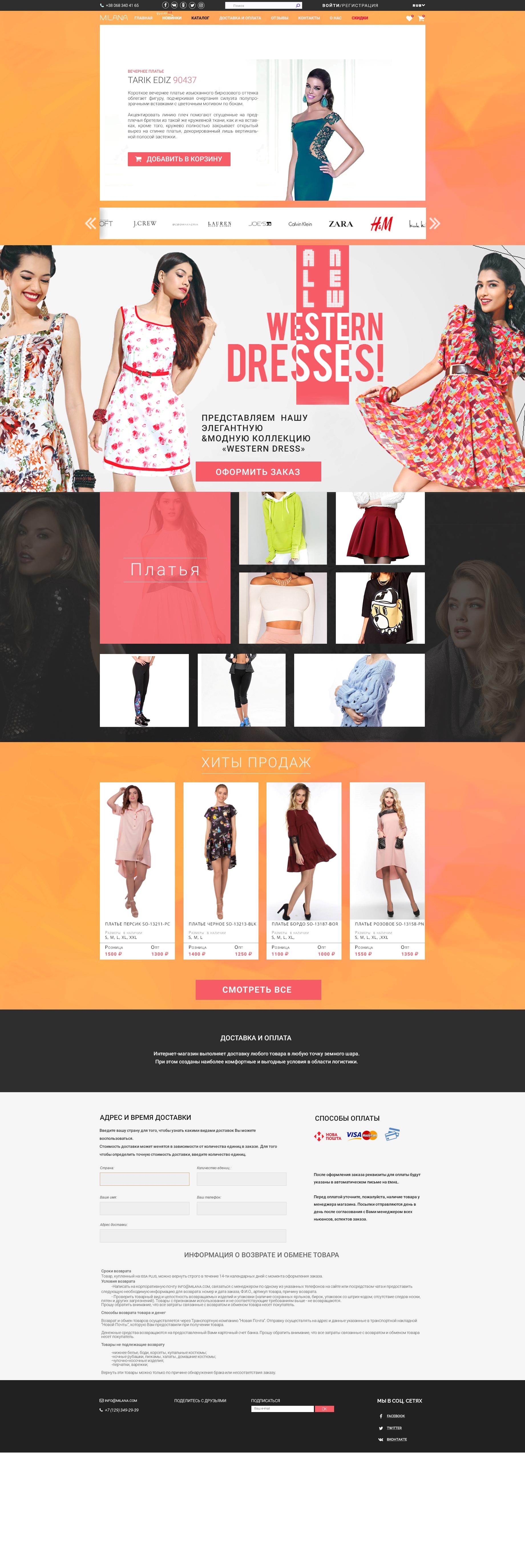 Интернет магазин женской одежды черкассы