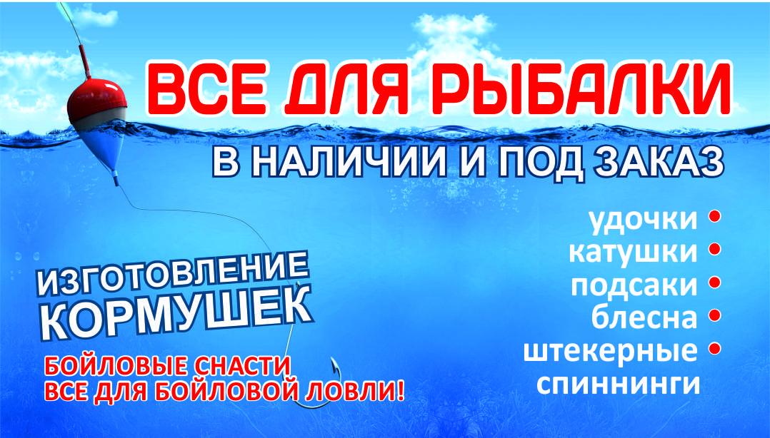 рекламный баннер для рыбалки