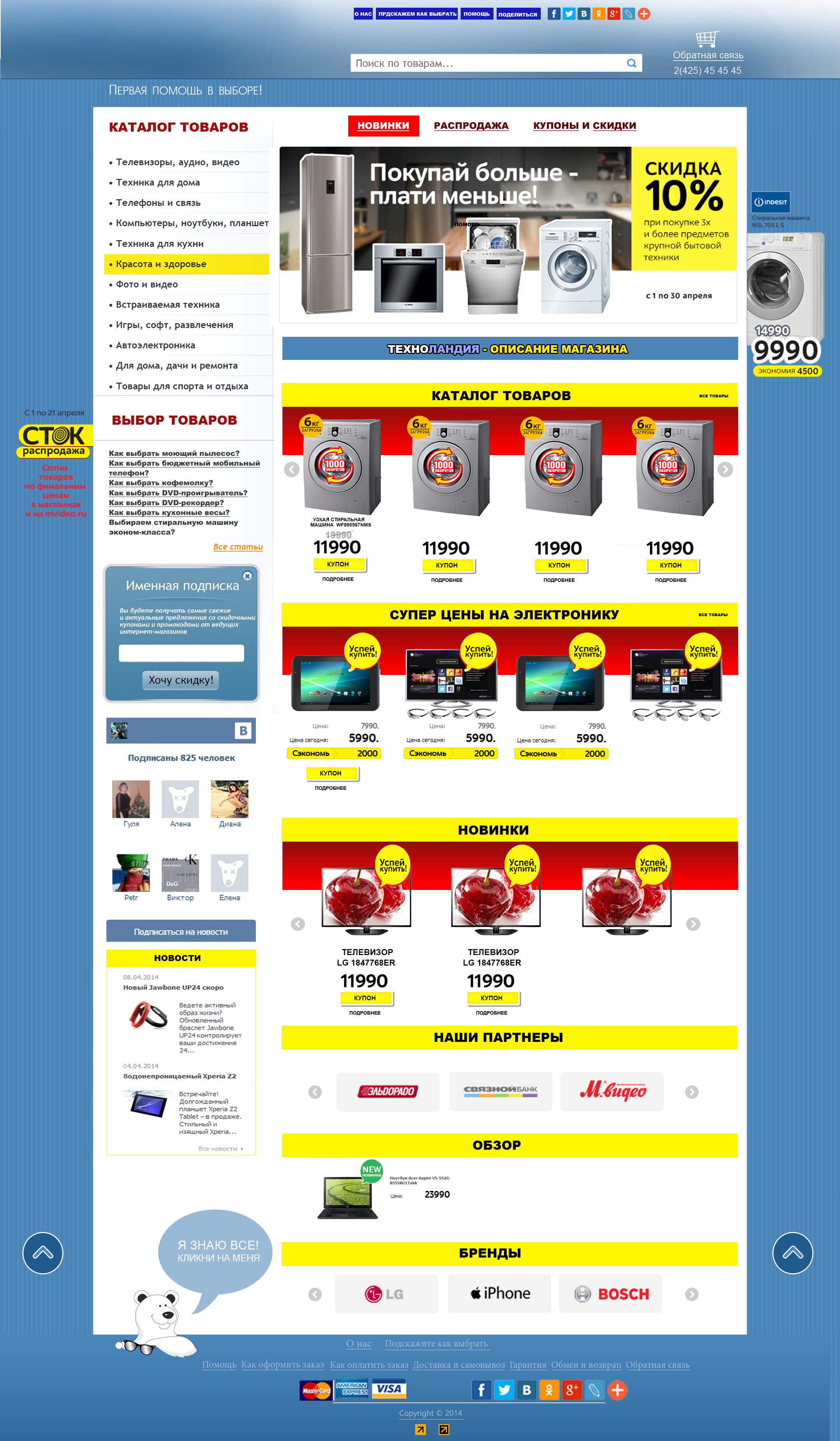 Дизайн сайтов екатеринбург