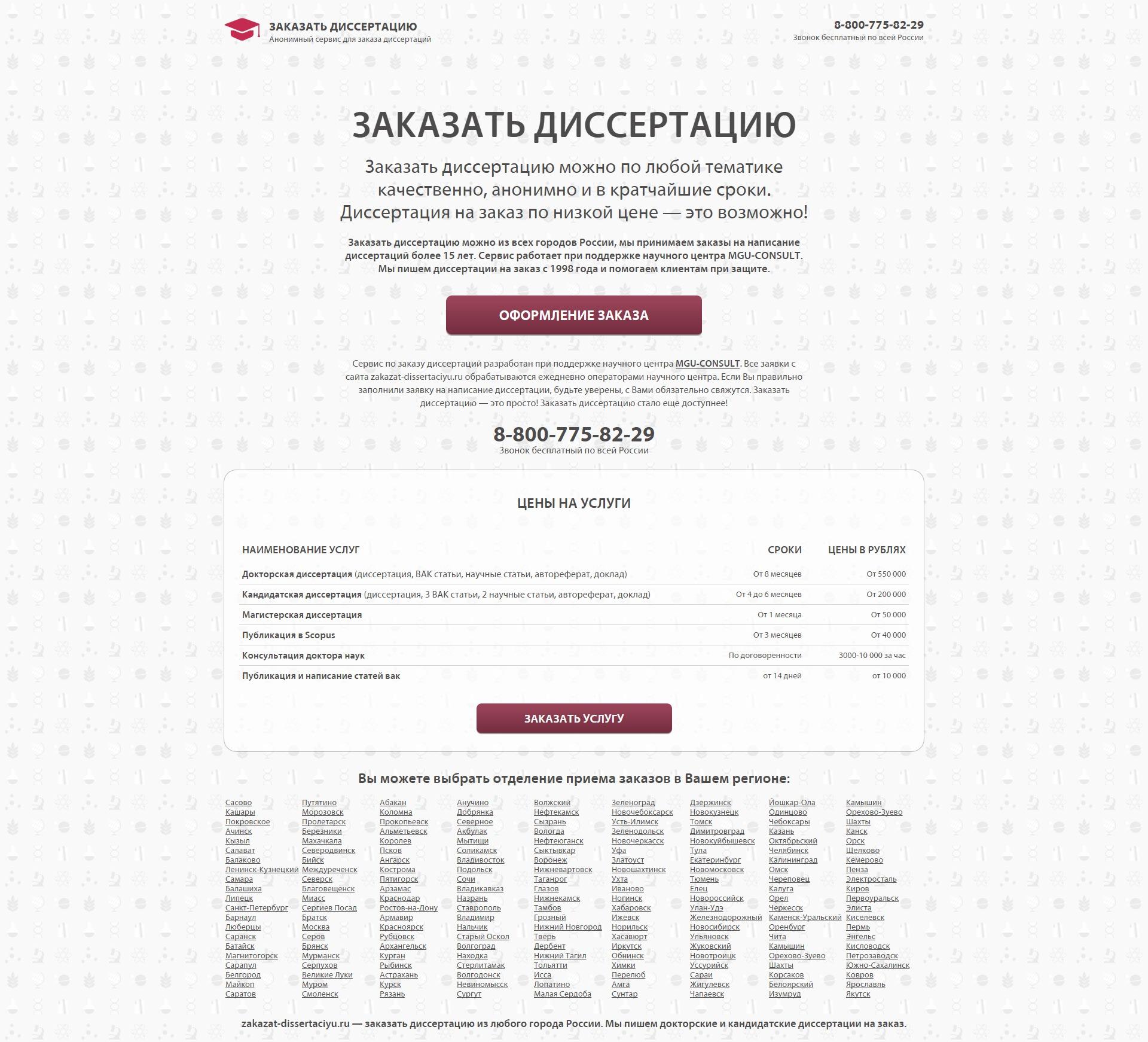 Фрилансер Олег Гаевский веб программирование html css верстка  Лендинг Заказать диссертацию