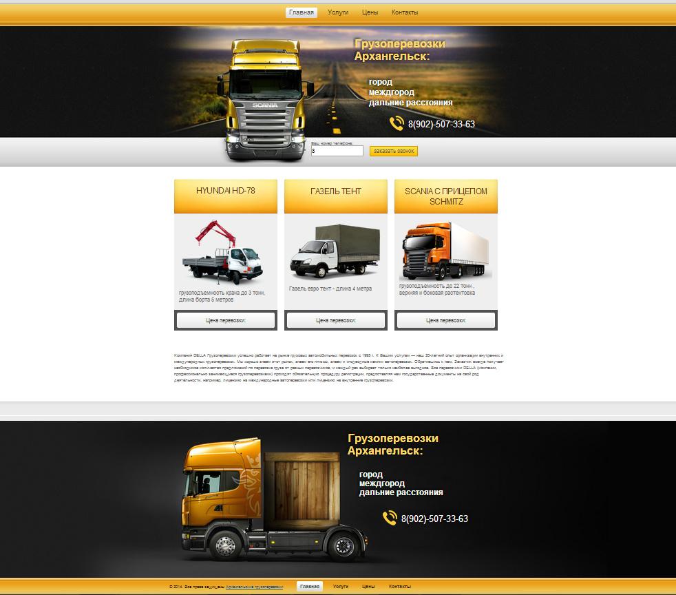 Красивые сайты транспортных компаний уроки по созданию сайта для чайника