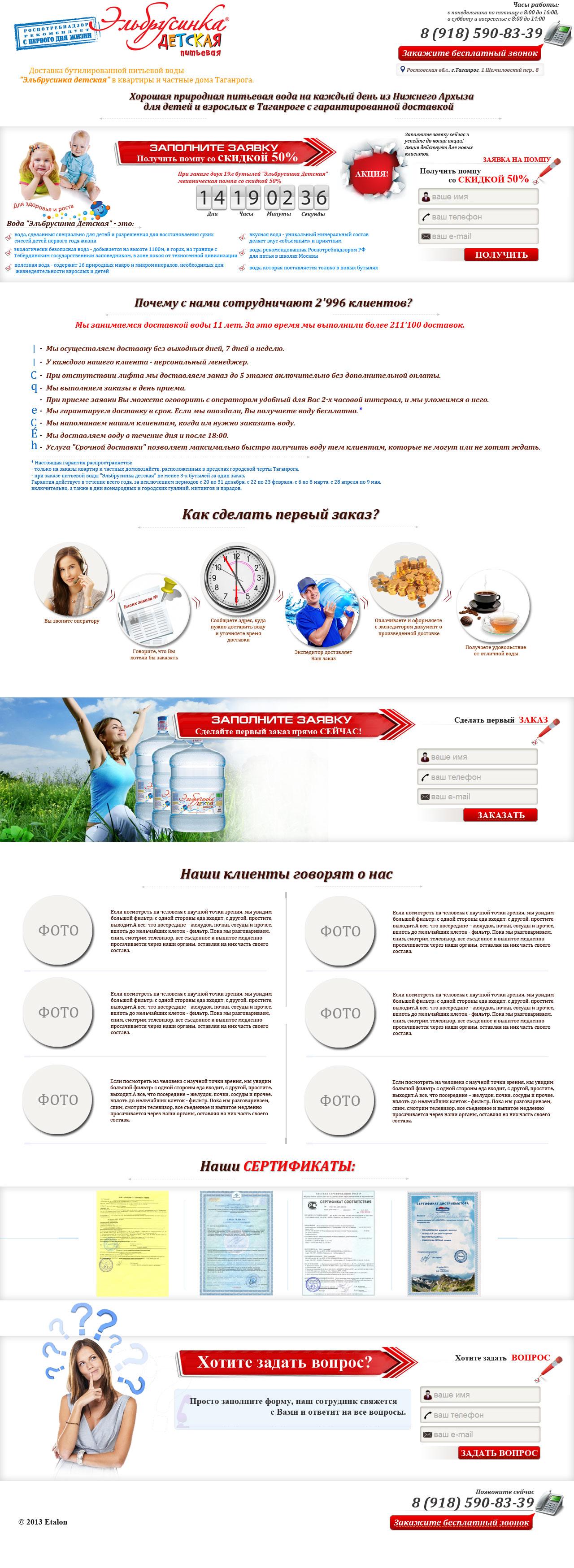 Дизайн сайта одностраничника
