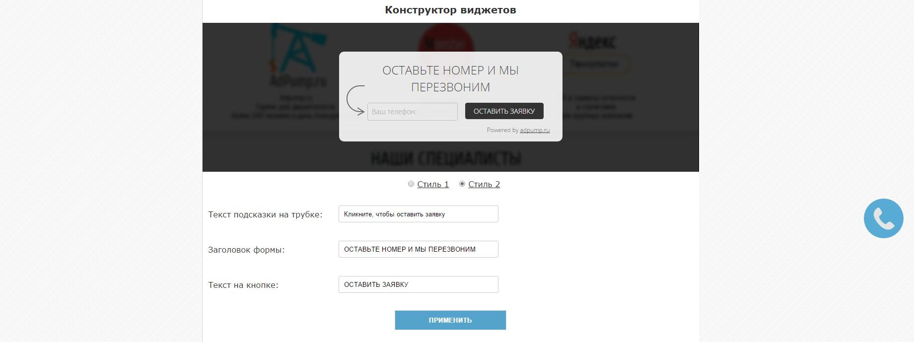 код html обратного звонка