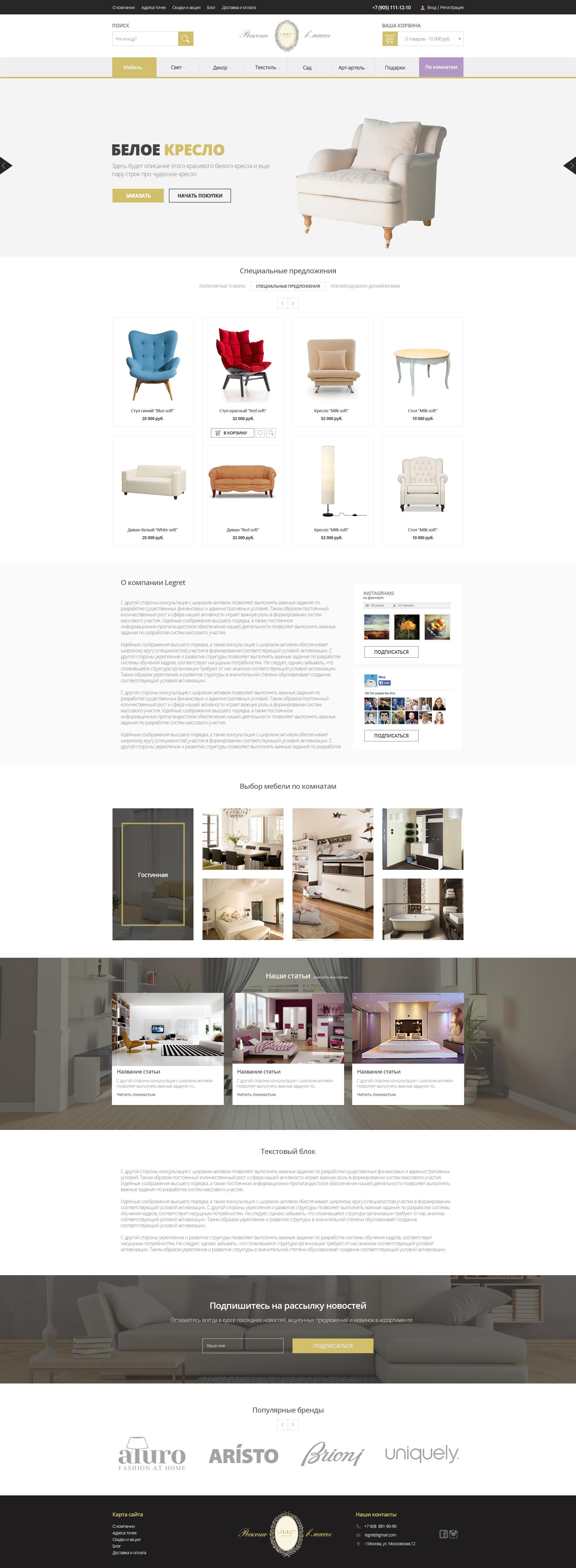 Лучший дизайн сайта мебели